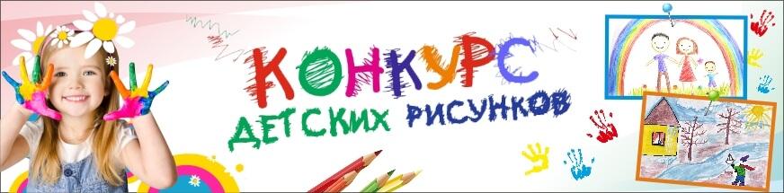 """Голосование """"Конкурс детских рисунков"""""""